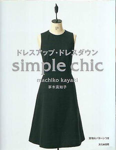 SIMPLE CHIC DRESS PATTERNS - Japanese Craft Book