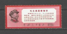 CHINA PRC SC#999,  Cultural Revolution Thoughts of Chairman Mao  W13  MNH w/OG
