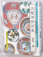DAISHOJI IMARI WARE Japanese Antique Porcelain Kutani Art Photo 1997 Book 0x