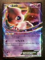 Mew EX 1st Pokemon Card Japanese Holo Rare Dragons Exalted Free shipping