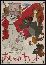 ARISTOCATS Japanese B2 movie poster WALT DISNEY Vintage 1970