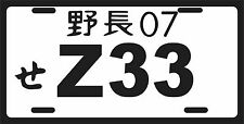 UNIVERSAL JAPANESE JAPAN LICENSE PLATE TAG ALUMINUM FOR NISSAN 350Z Z33 JDM