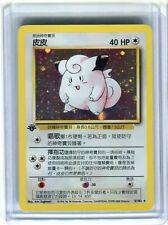 Clefairy - 5/102 - Holo Base set CHINESE 1st Edition Pokemon card (EX/NM)