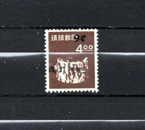 Ryukyu Islands 1969 9c SURCHARGE ERROR MNH RARE