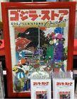 Godzilla Store Osaka Limited Yusuke Nakamura Visual Jigsaw Puzzle Toho Movie