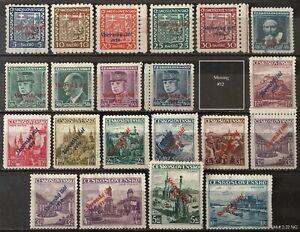 Slovakia / Slowakei / Slovensko Mi № 2-11, 13-22 (NG) 1939 High CV! Signed