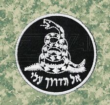 """Black """"Don't tread on me - Hebrew"""" Morale Patch"""