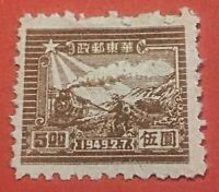 Rare CHINE Inutilisé 1949 BRUN