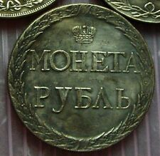 Russian coin 1 Ruble dated 1771
