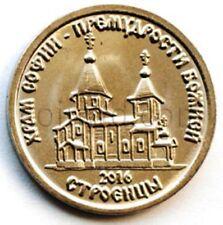 Transnistria 1 ruble 2016 Temple of Wisdom in Stroentsy (#2995)