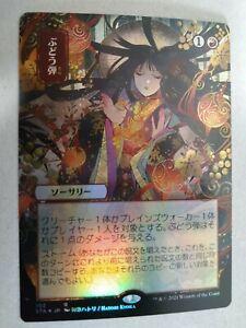 Magic TCG - Strixhaven Mystical Archive - Grapeshot - jap. - FOIL rare