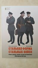 """The book """"Uniform of soldiers and officers of tank troops of the РККА  1934  """""""