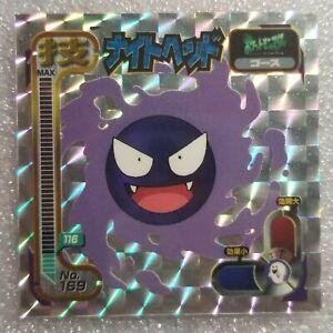 【 Gastly 】 Japanese Pokemon Hyper Sticker Prism Holo 1998 Amada【Pack-To-Sleeve】