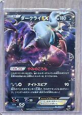 Darkrai EX 012/048 Rare Japanese Pokemon Card Genuine (ダークライEX)