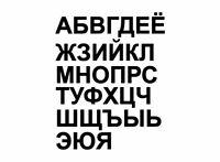 Aufkleber sticker alphabet buchstaben russische kyrillische kyrillisch russland