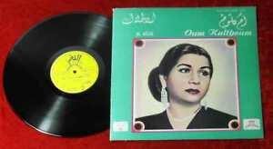 LP Oum Kalthoum: Al Atlal (Sono Cairo) Ägypten