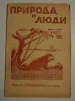 1928 EXT RR RUSSIAN book Nature Galapagos Islands MAP Travel Geographical sketch