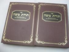 "2 vol set TODAT MOSHE on Torah & Rashi by Babad תודת משה - משה יודא ליבוש באב""ד"