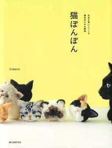 Cat Pom Poms by Trikotri - Japanese Craft Book