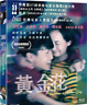 Tomorrow Is Another Day 2017 Hong Kong Region A Chinese Bluray English Subtitles