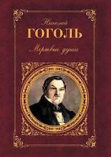 Mertvye Dushi, Gogol, Nikolaj, Good, Paperback