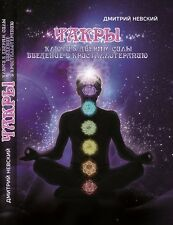 Chakra. Keys to the doors of power. Introduction to Crystal therapy. Dmitry  CA