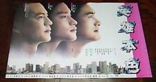 "John Woo ""A Better Tomorrow"" Chow Yun Fat RARE HK 1986 NEW POSTER"