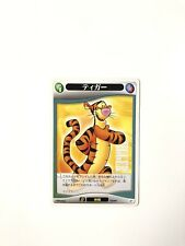 Kingdom Hearts TCG Tigger Promo Non Holo Japanese Card Mint - Rare!