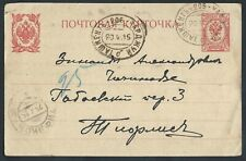 RUSSIA.UZBEKISTAN.GEORGIA.RAILWAY.TPO№ 206 ( TASHKENT-CHARDJUI).TIFLIS.RARE.