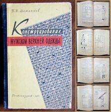 1961 Soviet Russian Book DESIGNING MEN'S OUTERWEAR Vintage USSR Military Uniform