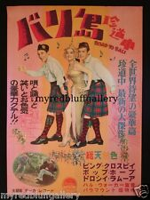 Road to Bali 1952 Bob Hope, Bing Croby & Dorothy Lamour  Movie Poster
