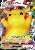 Pokemon Card Astonishing Voltecker Pikachu VMAX 123/S-P Promo NEW JAPAN OFFICIAL