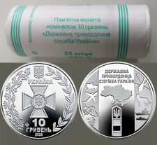 2020 #19 ROLL 25 Coins 10 UAH State Border Guard Service of Ukraine