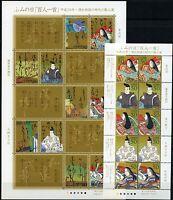 Japan 2008 Briefeschreiben Dichtkunst Gemälde Paintings 4559-73 Kleinbögen MNH