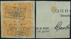 MIDDLE EAST, OTTOMAN USED CONSULAR STAMPS WITH CONSULAR CANCELLATIONS. #Z7