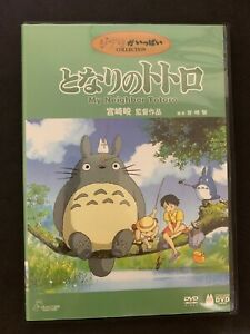 My Neighbor Totoro (DVD, 2002) Region 2 with English Subtitles