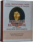 "Mini 3"" livre russe moderne Nicolaus Copernic Biographie Cadeau de souvenir Book"