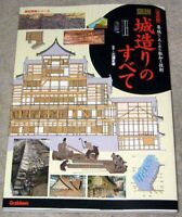 Traditional Japanese Carpentry Castle Framing Book GK