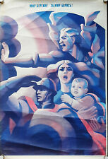 RUSSIAN CONSTRUCTIVISM ART  AUTHENTIC VINTAGE USSR SOVIET ARMY PROPAGANDA POSTER