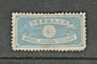 "Japan Cinderella Revenue Stamp 5-17 Telegraph- nice- NOTE ""Small"" Format- scarce"