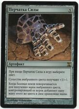 Gauntlet of Power MTG Russian Time Spiral NM-