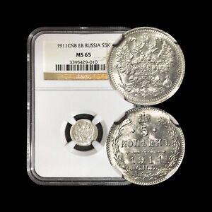 1911 СПБ ЭБ Russia 5 Kopeks (Silver) - NGC MS65 (Gem UNC)