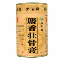 Bao Shu Tang 宝树堂麝香壮骨膏 Musk Strengthen-Bone Plaster Chinese Herbal Medicine
