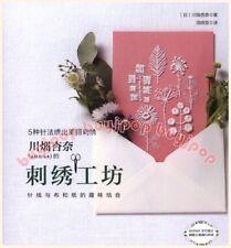 SC Japanese Embroidery Craft Pattern Book Annas Flower Plant Stitch Motif