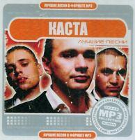 MP3 CD RUSSISCH RUSSISCHE Каста KASTA russian ЛУЧШИЕ ПЕСНИ
