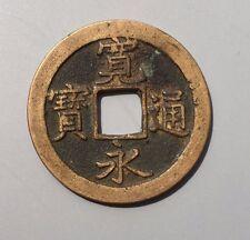 Tomcoins-Japan Kuan Ei Tsu Hou cash coin  Ben on rev