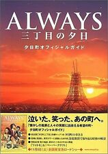 Always Sunset on Third Street Film Yuuhi-chou Official Guide Book
