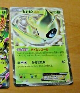 POKEMON JAPANESE CARD RARE HOLO FOIL CARTE CELEBI EX 004/059 R BW6 1ED JAPAN **