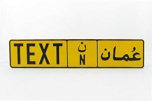 Oman UAE Arab Arabic Euro European License Plate Embossed Custom
