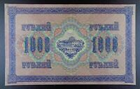 1917 Imperial Russia 1000 Rubles Banknote, P-37.
